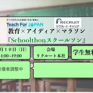 教育×アイディア×マラソン=スクールソン