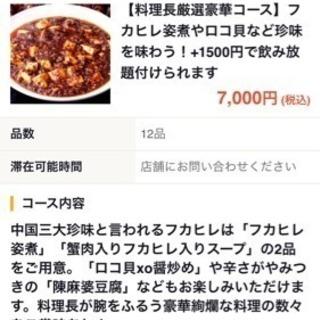3,000円お得一名様「北京ダック酒場」クーポン