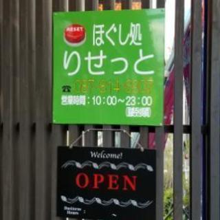 ほぐし処 りせっと − 香川県