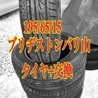 195/65/15ブリヂストンバリ山ノーマルタイヤ+交換