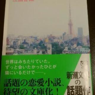 文庫本 東京タワー