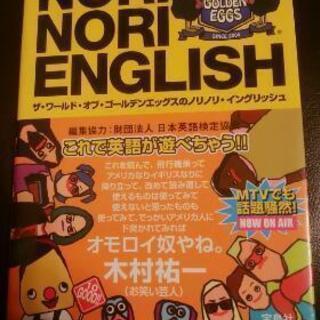 英語習得に。NORI NORI ENGLISH