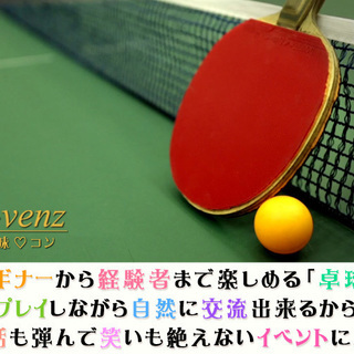11月26日(11/26)  『天神』 で運動交流☆ラリーが続けば...