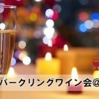 12月9日(土)世界のスパークリングワイン会@湘南藤沢