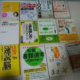 (値下げ)ビジネス本12冊