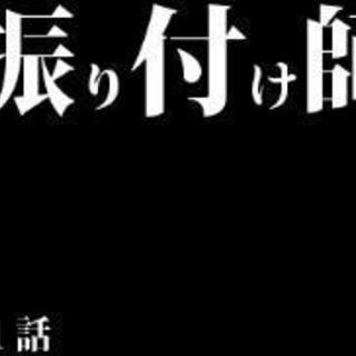 【急募】振り付け師、エヴァ【千葉・松戸駅】