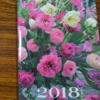 オレンジページ手帳2018