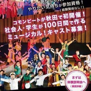 ♪秋田ミュージカル体験説明会♪