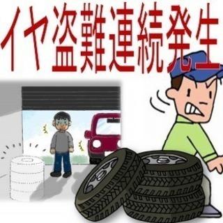 タイヤの盗難被害が急増しています。