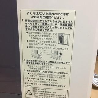 窓用エアコン 2009年式 中古 − 埼玉県