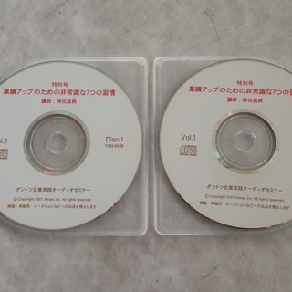 神田昌典『業績アップのための非常識な7つの習慣』CD 2枚組