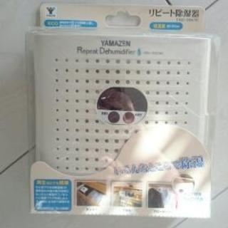 小型除湿器(YAMAZEN)YRD-300(w)