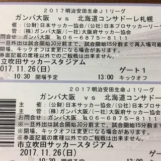 値下げ:2017/11/26(日) ガンバ大阪 vs 北海道コン...