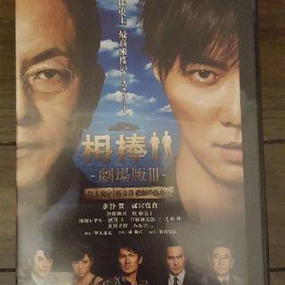 相棒 劇場版Ⅲ DVD