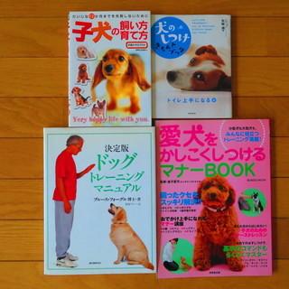 犬の飼育・しつけの本