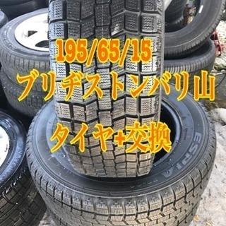 195/65/15スタッドレスタイヤ, 交換、安い