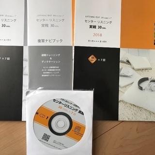 【新品】センター入試用英語リスニング教材