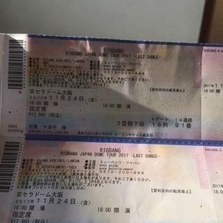 bigbangのチケット2枚