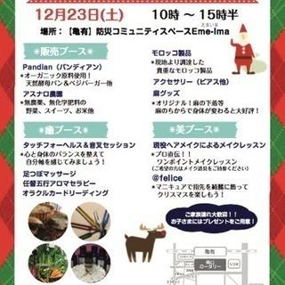 クリスマスイベントやりやす!!