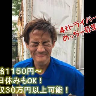 【月収30万円可能!週休二日OK!】稼ぎたい方にぴったり!4tドラ...