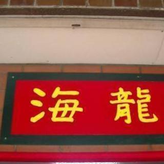 点心テイクアウト 出前 海龍-Sea Dragon-