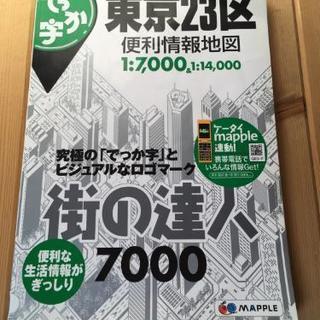 値下げしました でっか字東京23区便利情報地図 街の達人
