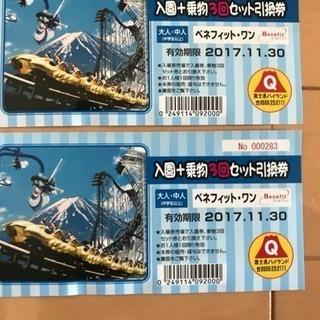 富士急ハイランド 入園+乗物3回セット引換券二枚