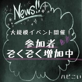 【12月2日(土)19:30~22:00】ハピこい☆山形コン!大人...