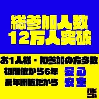 【12月2日(土)14:00~17:00】ハピこい☆仙台コン♪大人...