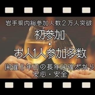 【12月5日(火)19:30~22:00】ハピこい☆盛岡コン☆Xm...