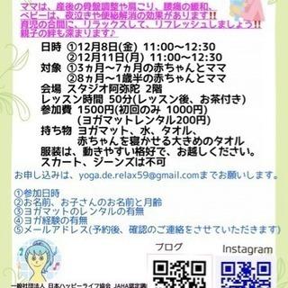 【募集】台東区 入谷 鶯谷 ベビーヨガ&ママヨガを一緒に楽しみせんか?