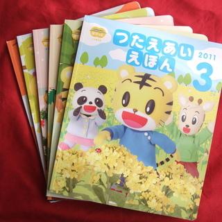 ■🔷つたえあい えほん 5冊🔷■ こどもちゃれんじ 2・3歳児のお...
