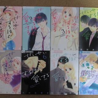 漫画 コミックス 北川みゆき せいせいするほど愛してる 1-7全巻...