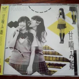 NMB48の甘噛み姫のCD《新品》