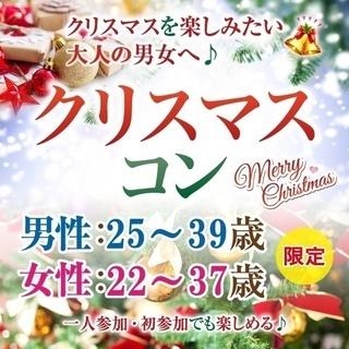 ★2017年12月倉敷開催★大人の!平日夜のクリスマスコンin倉敷...