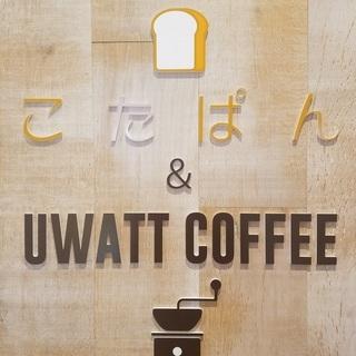 美味しいパンとコーヒーに囲まれたベーカリーカフェで一緒に働きませんか?