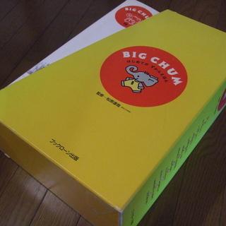 値下げしました ■🔷ブックローン出版 ビッグチャム 大型図鑑絵本シ...