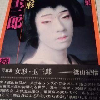 女形 玉三郎 写真集