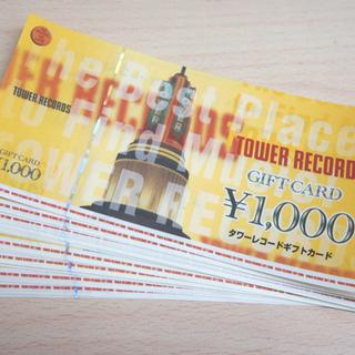 札幌 引き取り タワーレコードギフト 1000円×17枚 1700...