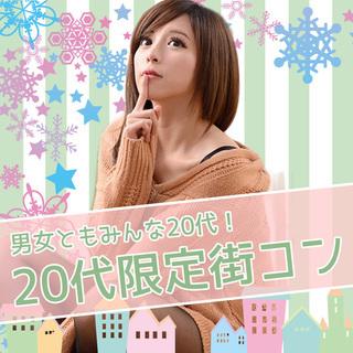 12月の秋田の街コンの一覧