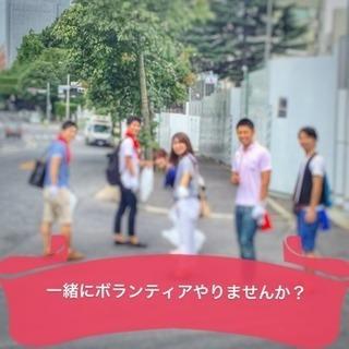 ※急募 11/25(土)ボランティア in 渋谷