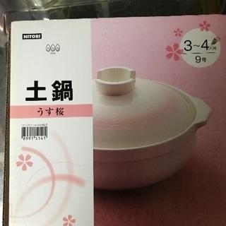 ニトリ 土鍋 9号 3〜4人分
