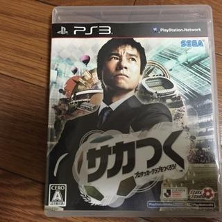 PS3 サカつく