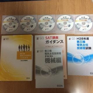 【SAT電験3種 完全合格セット】発送可