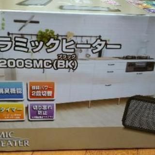 ユアサ 人感センサー付きセラミックヒーター(黒)