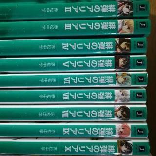 【中古】ライトノベル 緋弾のアリア1~11巻セット