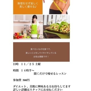 ダイエット企画美容と健康