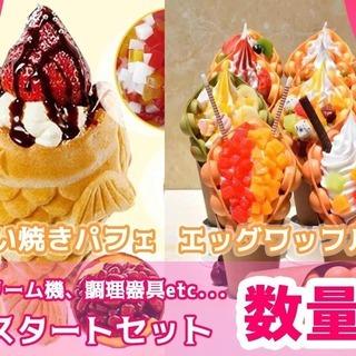 【鹿児島】エッグワッフルorたい焼きパフェ(鯛パフェ)移動販売・イ...
