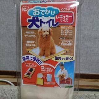【新品】ペット用トイレ(犬用)