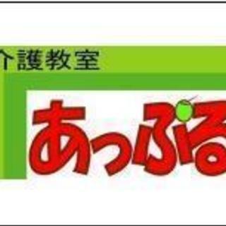 【新横浜】介護福祉士 実務者研修医療的ケア 担当講師募集!
